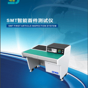 First Article Inspection FAI for SMT smthelp.com